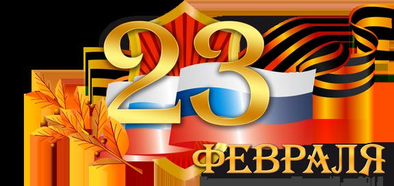 Поздравление с 23 февраля 2015