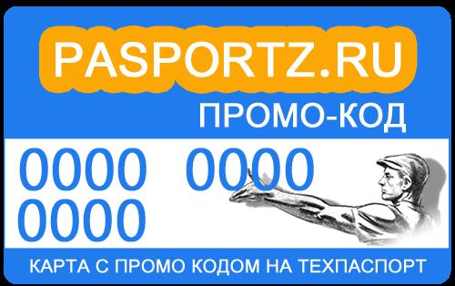 Карта с промо-кодом на бесплатное скачивания техпаспорта на станок