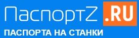 PasportZ.ru руковосдства для станков и оборудования