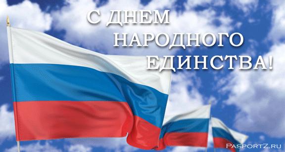 С днем народного единства России