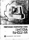 техпаспорт станка 5К32А