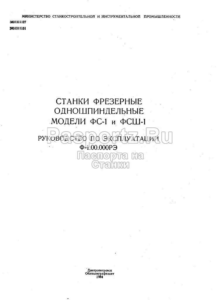 паспорт станка ФСШ-1