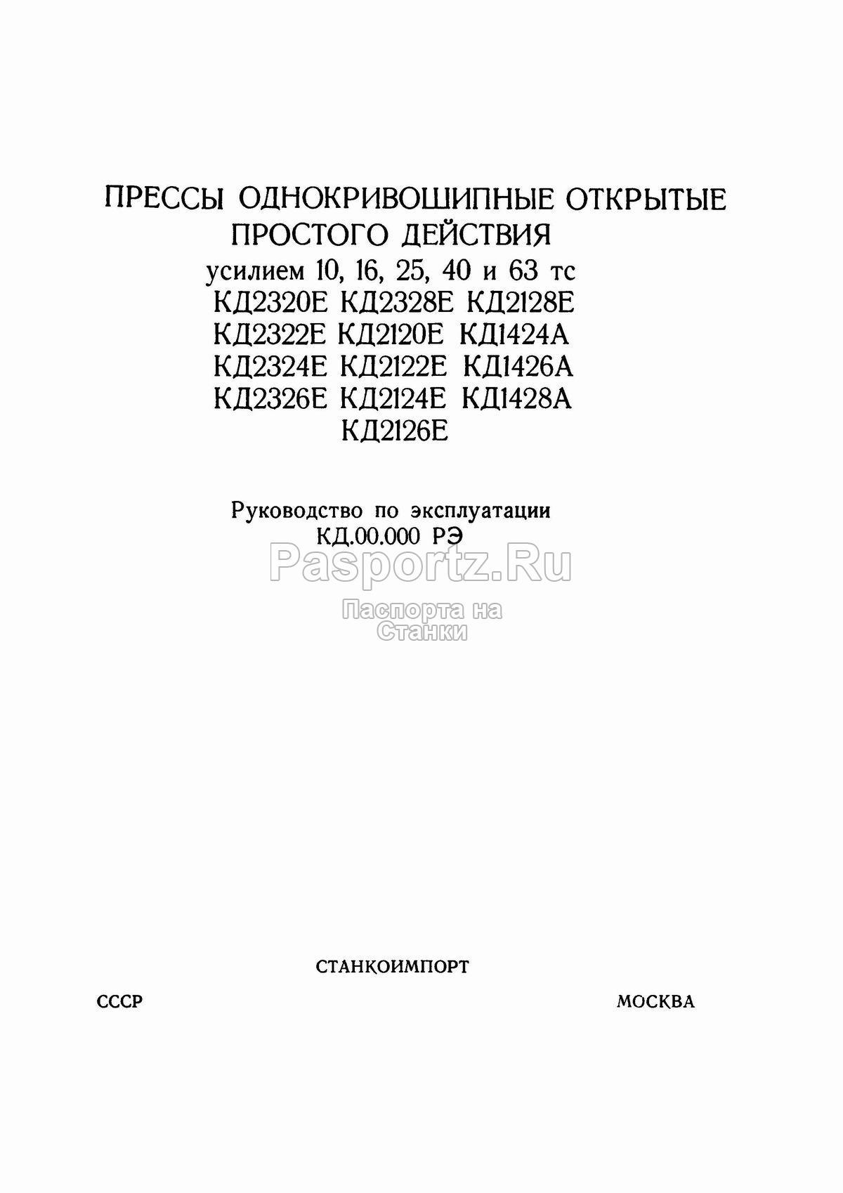 пресс кд2122 паспорт руководство схема