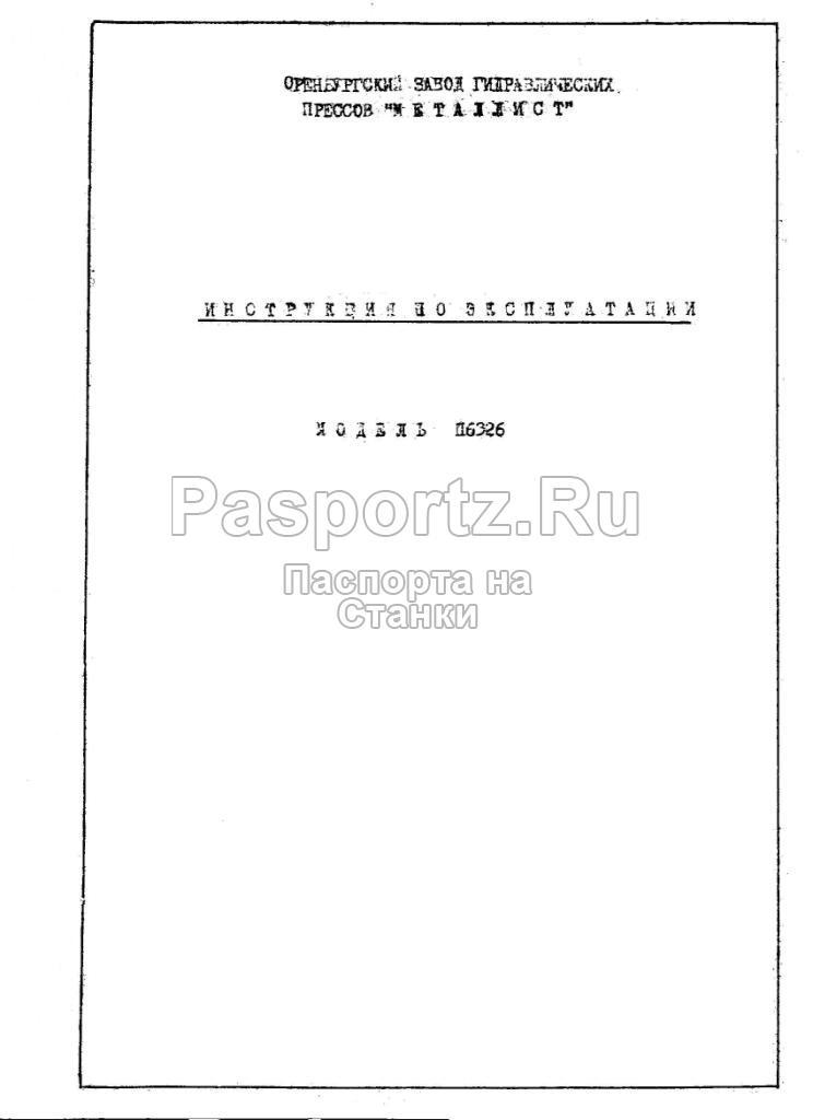 Скачать паспорт на пресс П6326