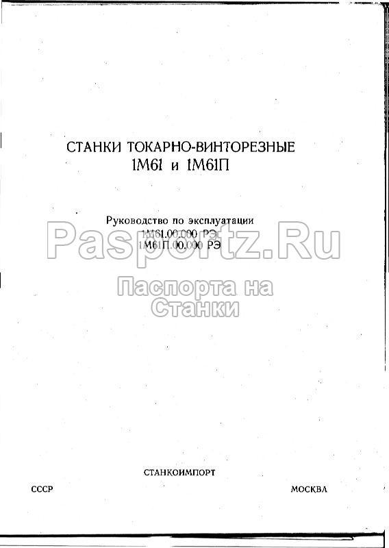 ПАСПОРТ СТАНКА 1М61 ТОКАРНО-ВИНТОРЕЗНЫЙ СКАЧАТЬ БЕСПЛАТНО