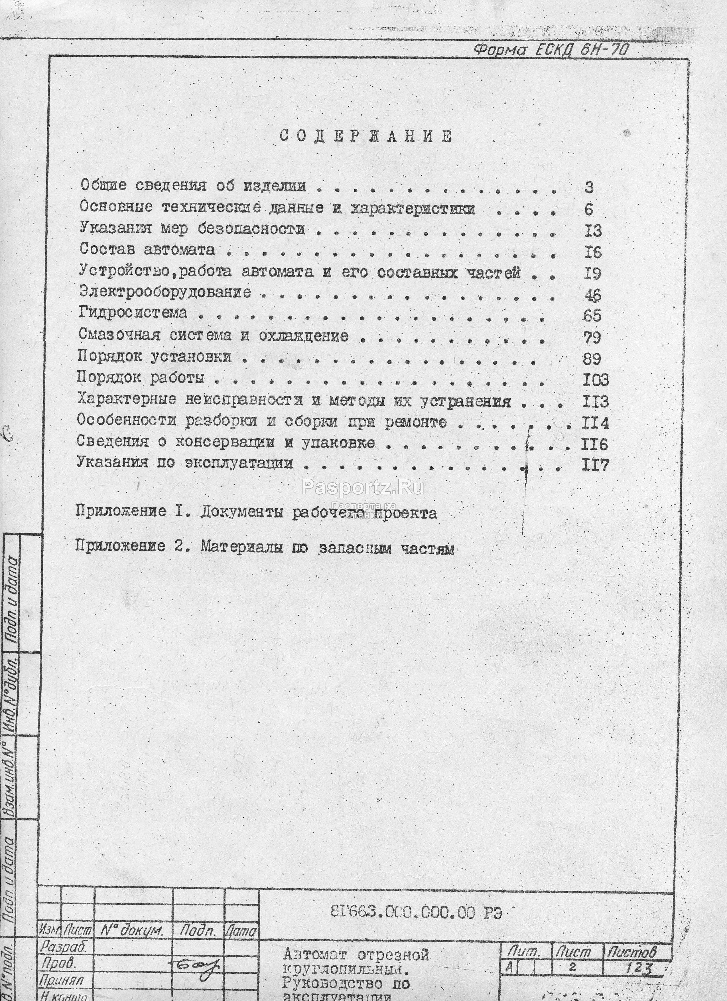 ПАСПОРТ СТАНКА 8Г663 СКАЧАТЬ БЕСПЛАТНО