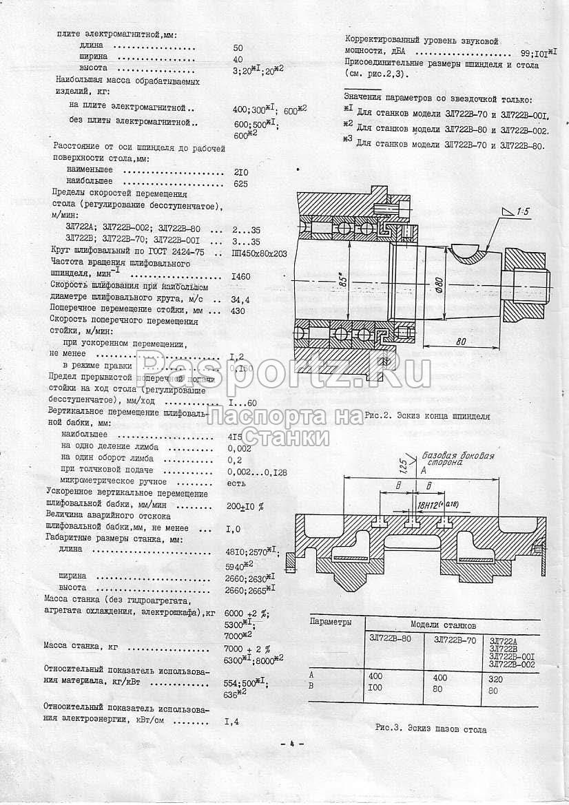 станок фрезерный 6т82ш 35 электрическая схема