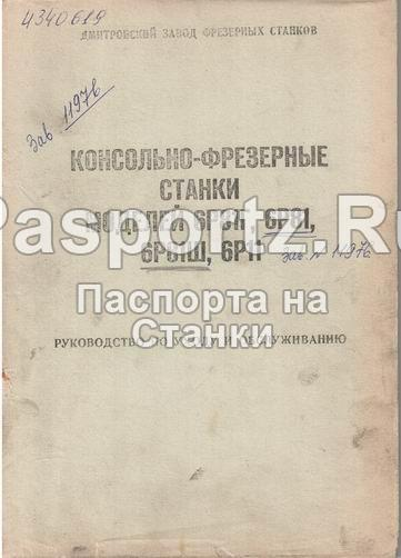 Паспорт на станок 6Р81 паспорт