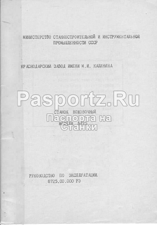 Скачать паспорт на станок 8725