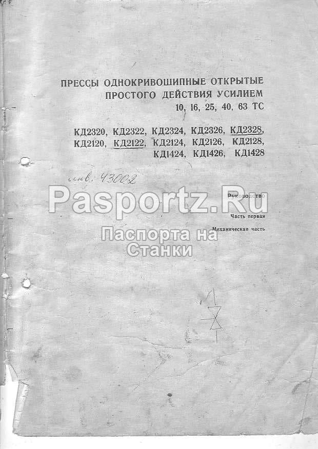 руководство пресса КД1424.