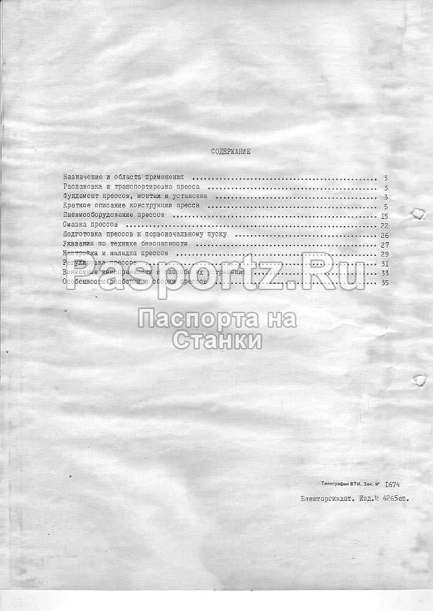 пресс КД2324
